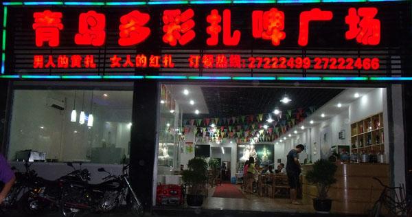 简阳市青岛多彩扎啤广场