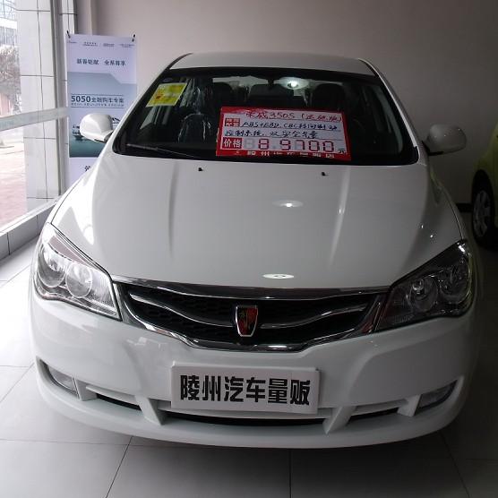 荣威350s(迅驰版)产品名称荣威350s(迅驰版)品牌商标产地高清图片